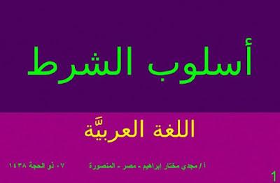 أسلوب الشرط في اللغة العربية , pdf