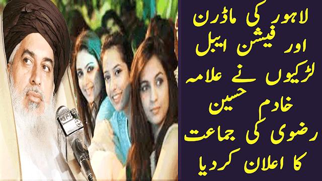 لاہور کی ماڈرن اور فیشن ایبل لڑکیوں نے علامہ خادم حسین رضوی کی جماعت کو ووٹ دینے کا اعلان کردیا ،