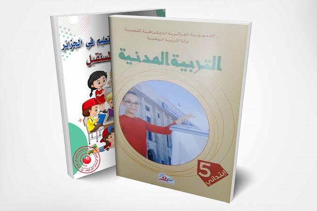 كتاب التربية المدنية الطبعة الجديدة السنة الخامسة إبتدائي الجيل الثاني