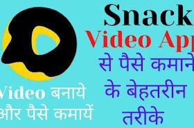 जानिए पूरी जानकारी Snack Video App क्या और इससे पैसे कैसे कमायें?