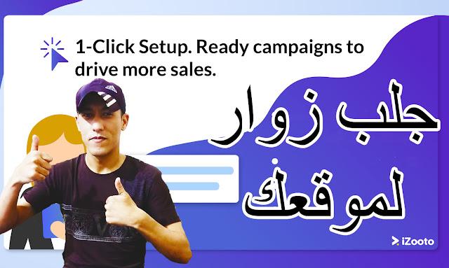 الحفاظ على زوار موقعك عبر الإشعارات مع الإضافة Izooto لمنصة ووردبريس