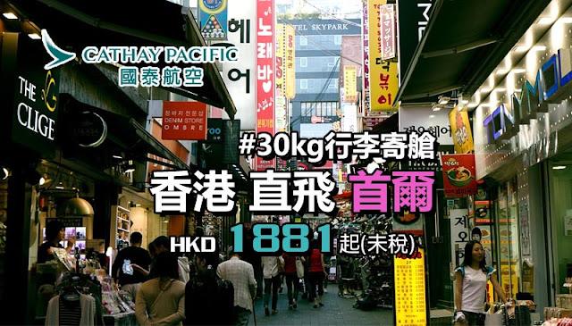 包30kg行李!Shopping啱哂,國泰 香港 飛 首爾 HK$1,881起,8月底至12月出發 -國泰航空!