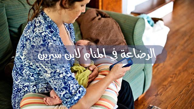 الرضاعة في المنام لابن سيرين
