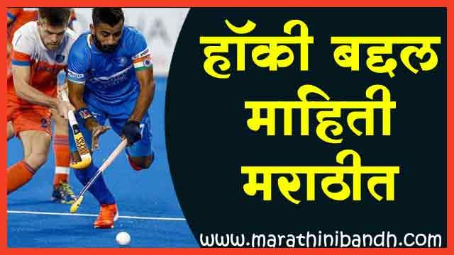 हॉकी बद्दल माहिती मराठीत । Hockey Information in Marathi