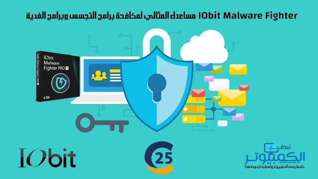 IObit Malware Fighter مساعدك المثالي لمكافحة برامج التجسس وبرامج الفدية