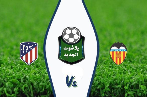 نتيجة مباراة أتلتيكو مدريد وفالنسيا اليوم الجمعة 14-02-2020 الدوري الإسباني