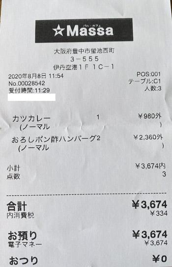 バル・カフェ MASSA 2020/8/8 飲食のレシート