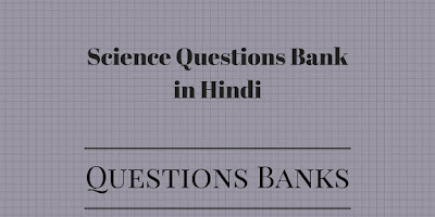 science questions banks hindi