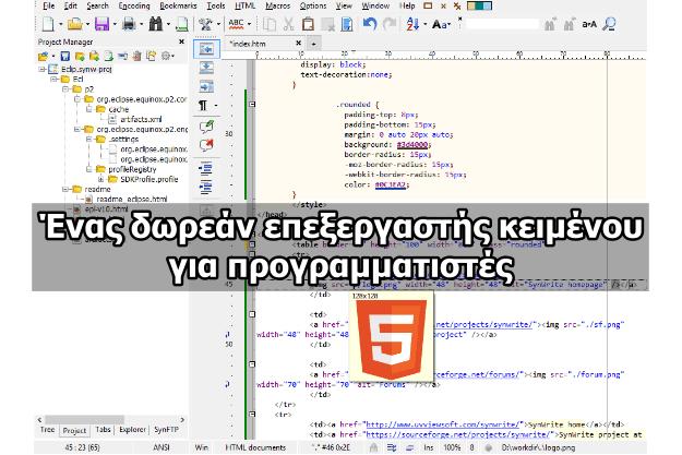SynWrite - Δωρεάν πρόγραμμα για συγγραφή κώδικα