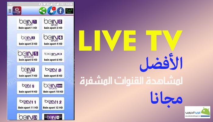 تحميل تطبيق live tv  لمشاهدة القنوات العالمية مجانا