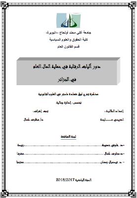 مذكرة ماستر : دور آليات الرقابة في حماية المال العام في الجزائر PDF