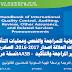 المعايير الدولية للمراجعة والفحص وعمليات التأكيد الأخرى والخدمات ذات العلاقة اصدار 2016-2017، الصادرة من المجلس الدولي لمعايير المراجعة والتأكيد  IAASB -نسخة عربي انجليزي