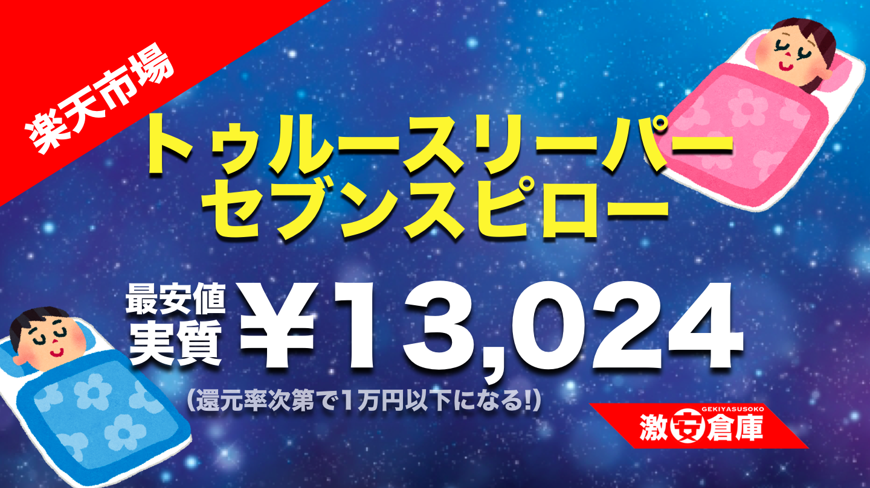 【楽天市場激安セール】トゥルースリーパー セブンスピローが最安値実質13,024円以下!