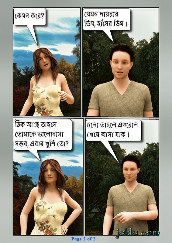 Love proposal Bengali comics page 2