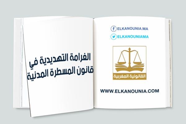 بحث بعنوان: الغرامة التهديدية في القانون الإداري طبقا لمقتضيات قانون المسطرة المدنية المغربي PDF