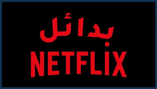 أفضل بدائل Netflix لمشاهدة الأفلام والمسلسلات 2020