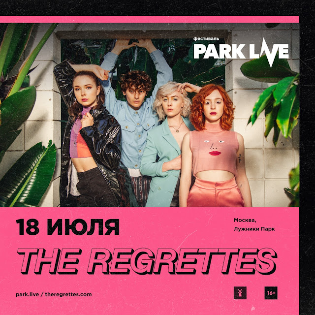 The Regrettes выступят на фестивале Park Live