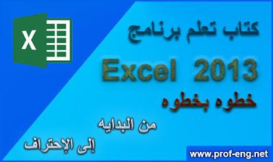 تعلم برنامج الاكسل, تعمل اكسل, احتراف الاكسل, دورة اكسل pdf, كتاب تعلم الاكسل خطوه بخطوه, الاكسل من البداية الى الإحتراف, الاكسيل, اكسيل, إكسل, برنامج الاكسيل, برنامج اوراق العمل, كتاب تعلم برنامج اوراق العمل Excel, تعلم برنامج Excel, ال Excel خطوه بخطوه, كتاب pdf لتعلم رنامج الاكسل, تعلم اكسل 2013 pdf