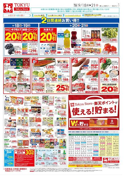 9月18日号(売出期間はチラシに記載)日用品は日替り商品のみの実施となります 北越谷東急ストア