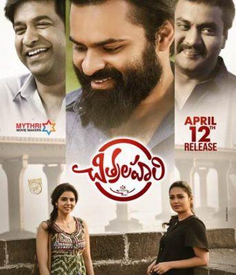 JAVASKILLS4U: Chitralahari 2019 Telugu Movie | Sai Dharam