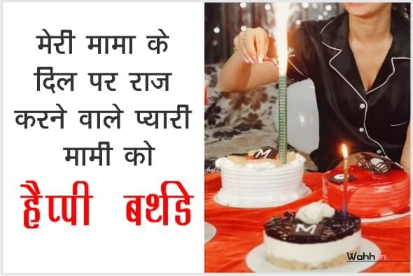 Mami Ji Happy Birthday Status Whatsapp