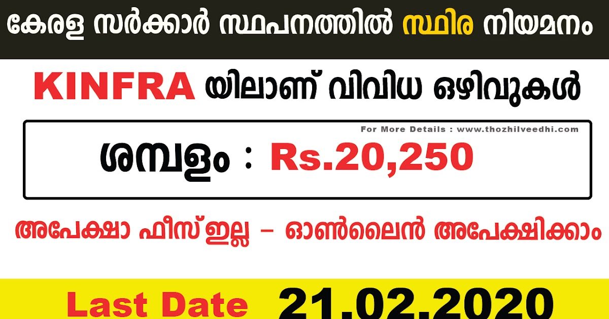 KINFRA%2BJob%2B2020 Online Form Filling Jobs Kerala on out 1040x, english worksheet, out job application, out 7cr,