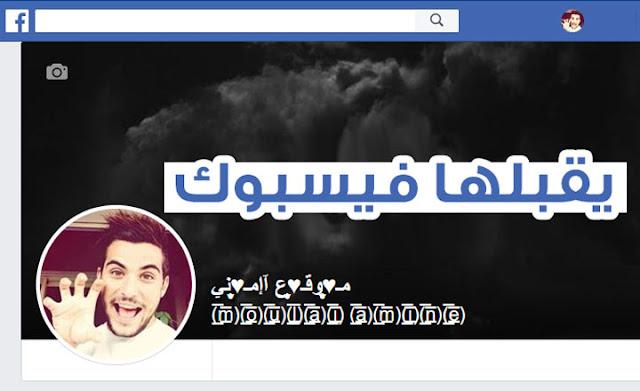 شرح طريقة كتابة اسم مزخرف يقبله الفيس بوك