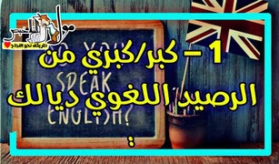 طريقة تطوير رصيدي اللغوي في اللغة الإنجليزية