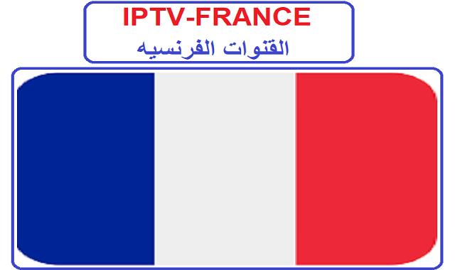IPTV-WORLD-FRANCE القنوات العالميه الفرنسيه