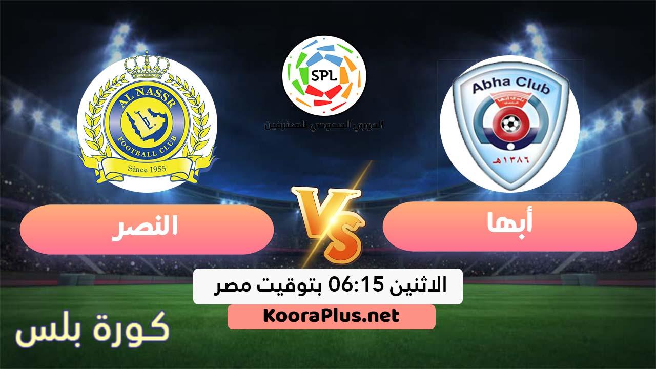 مشاهدة مباراة أبها والنصر بث مباشر اليوم 10-08-2020 الدوري السعودي