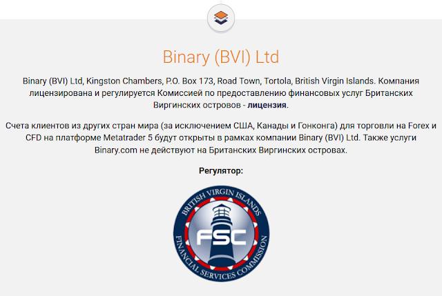 Binary com - регулятор