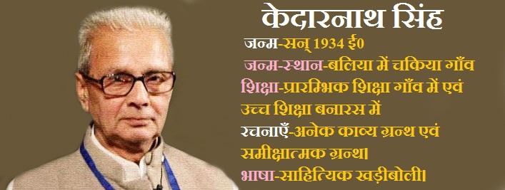Kedarnath Singh का जीवन परिचय