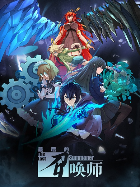 "Chinese Anime 2020 ""The Last Summoner"""