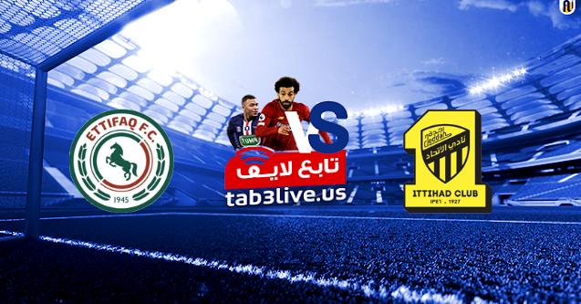 مشاهدة مباراة الإتحاد والإتفاق بث مباشر اليوم 2020/10/18 الدوري السعودي