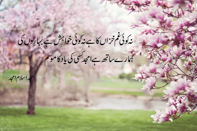 urdu poetry of love