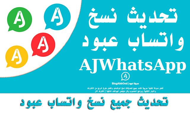 تحميل تحديث واتساب عبود AJWhatsApp 8.00 ضد الحظر اخر اصدار 2021