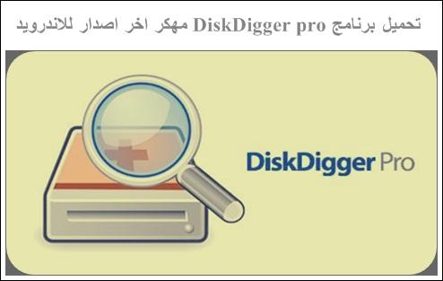 تحميل برنامج DiskDigger Pro مهكر