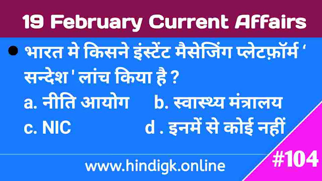 19 February 2021 Current Affairs In Hindi