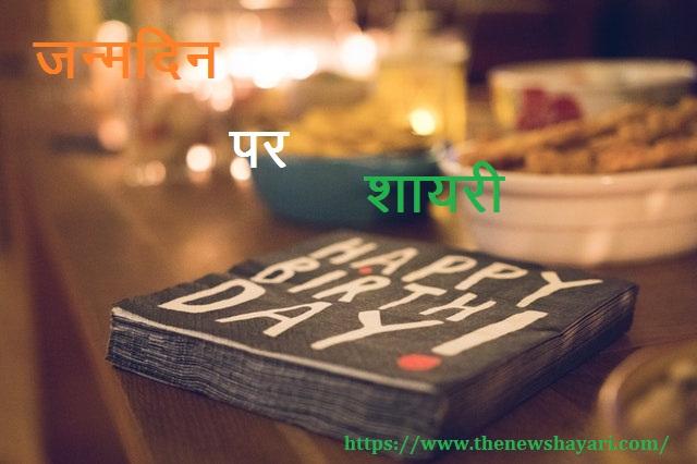 जन्मदिन पर शायरी || Birthday Shayari Hindi