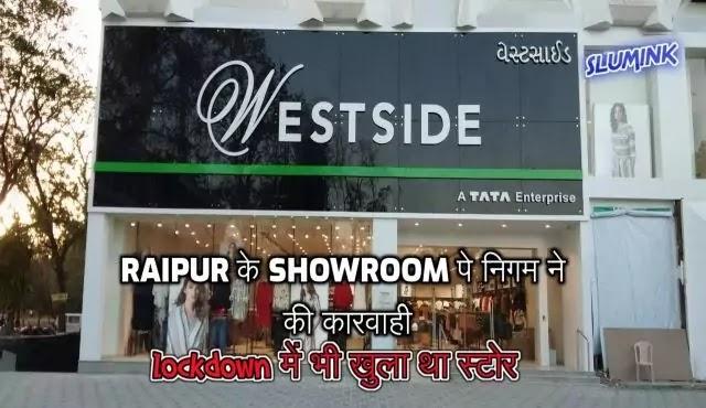 Raipur के Cloth Showroom पे निगम की कारवाही, Lockdown में भी खुला था स्टोर