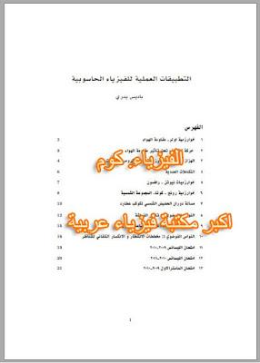 تحميل بحث عن التطبيقات العملية في الفيزياء الحاسوبية pdf