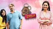 new drama show Mere Dad Ki Dulhan sony tv serial show, story, timing, TRP rating this week, actress, actors name with photos