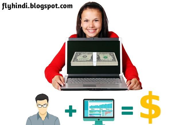 ऑनलाइन इंटरनेट से पैसे कैसे कमाते हैं - Fly Hindi