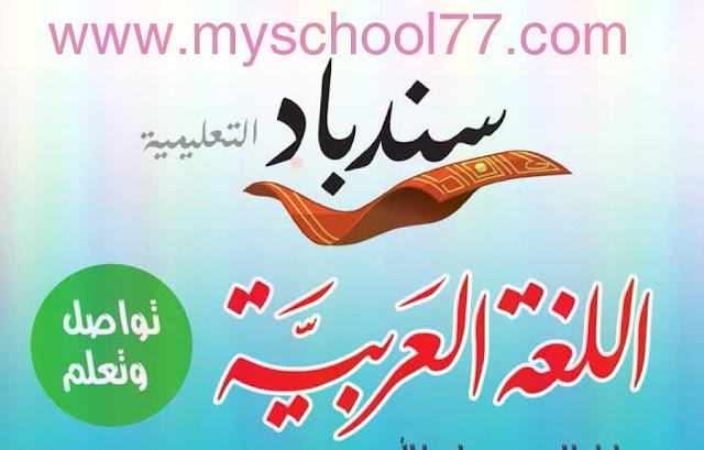 كتاب سندباد لغة عربية أولى ابتدائى ترم ثانى 2019 المنهج الجديد تواصل