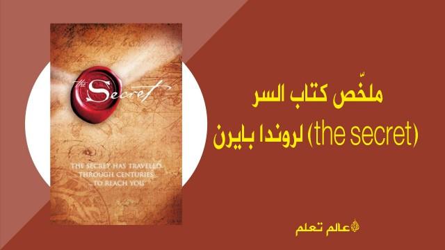 ملخّص كتاب السر (the secret) لروندا بايرن