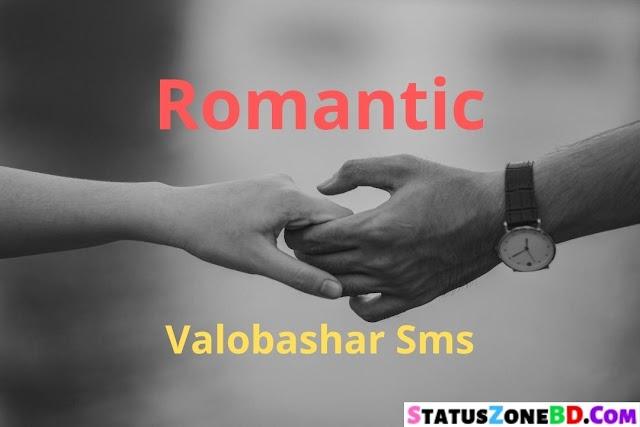 Romantic Valobashar Sms রোমান্টিক ভালোবাসার এসএমএস