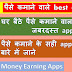 Top 25 paisa kamane ka app । पैसे कमाने वाला ऐप 2021