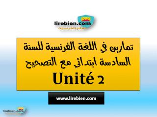 تمارين في اللغة الفرنسية للسنة السادسة ابتدائي مع التصحيح Unité 2