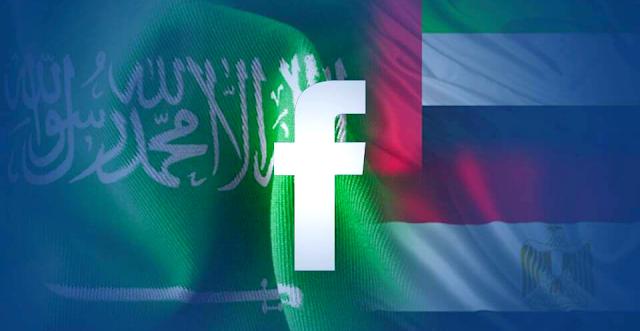 أغلق 350 حساب فيسبوك سعودية وإماراتية مصرية وسبب