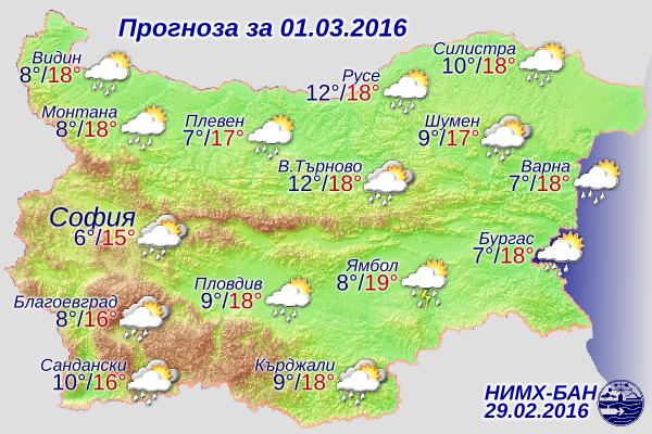 [Изображение: prognoza-za-vremeto-1-mart-2016.png]